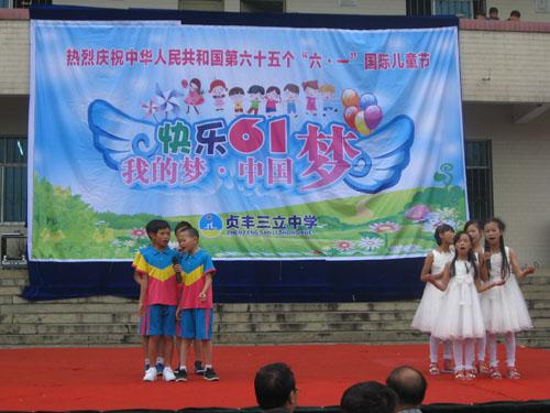"""六一儿童节""""我的梦-中国梦""""活动剪影"""